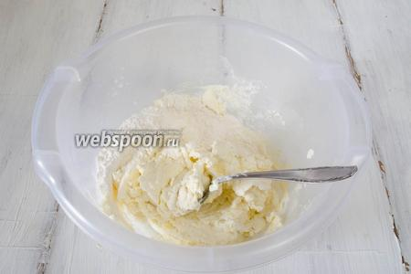 В сырную массу добавлять частями сухую смесь. Замесить тесто.