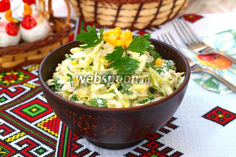Фото Салат из молодой капусты с кукурузой и плавленым сыром
