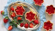 Фото рецепта Корзиночки с клубникой в желе