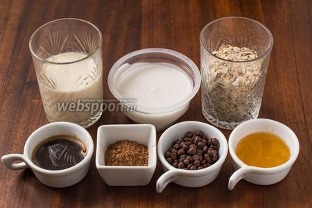 Для приготовления шоколадной овсянки в банке нам понадобятся овсяные хлопья для варки (не быстрого приготовления), молоко, натуральный питьевой йогурт, какао, свежесваренный крепкий кофе, мёд, шоколадные капли.