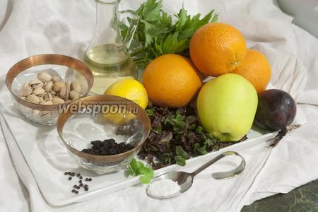 Нам понадобится 1 большое зелёное яблоко, апельсины, лимон, фиолетовый лук, мята, зелень сельдерея, фисташки, растительное масло, чёрный перец и изюм, чтобы приготовить настоящий Барселонский салат.