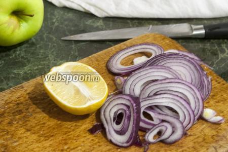 Фиолетовый лук порежем тонкими кольцами.