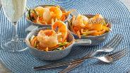 Фото рецепта Креветки с салатом из моркови и цукини