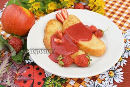 Французские тосты с клубничным соусом