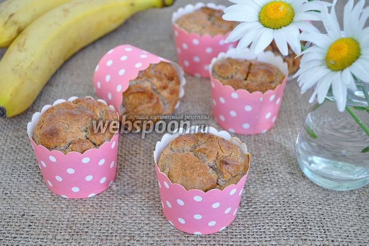 Фото Маффины творожно-банановые с клетчаткой и фруктозой