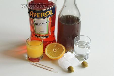 Подготовим ингредиенты: Апероль, сахарный сироп (у меня из тростникового сахара), лимон для сока и долек, апельсиновый сок, сильногазированная вода (сода), для украшения зелёные маслины или клубника, или апельсиновые дольки, лёд в кубиках или дроблённый.