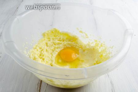 Вбить по 1 яйца.