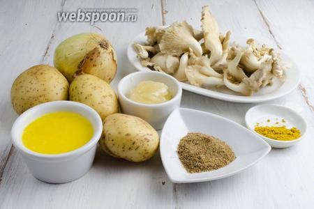 Чтобы приготовить грибы с картофелем, нужно взять грибы вёшенки, картофель, масло топлёное, лук, кориандр, карри, соль морскую, лавровый лист, перец душистый, мёд.