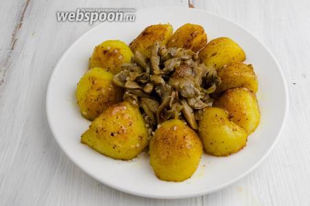 Разложить готовые грибы и картофель порциями. Посыпать крупной морской солью. Подавать к обеду.