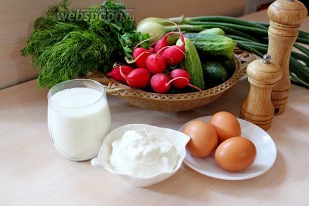 Приготовим ингредиенты для окрошки: редис, огурец свежий, зелень, отварные яйца, йогурт, кефир, соль и перец.