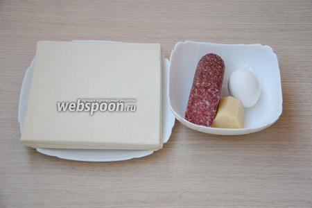 Для приготовления спиралек понадобится слоёное бездрожжевое тесто, сыр Пармезан, колбаса салями и 1 яйцо.