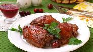 Фото рецепта Куриные бёдрышки запечённые в вишнёвом маринаде