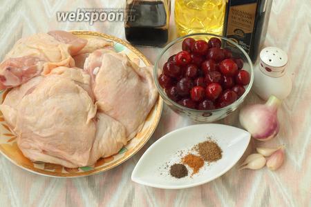 Для приготовления блюда нам понадобятся куриные бёдра, свежая вишня, соевый соус, бальзамик тёмный, соль, молотый кориандр, чёрный и красный перец, лук, чеснок и подсолнечное масло для смазывания формы.