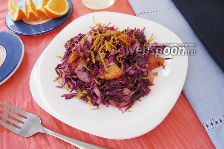 Фото Салат из краснокочанной капусты с апельсином