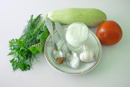 Для приготовления салата нам понадобятся помидоры средних размером, молодой кабачок (желательно, чтобы семечки были не совсем созревшие), зелень, чеснок, соль, перец и кефир любой жирности.