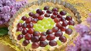 Фото рецепта Тарт с виноградом