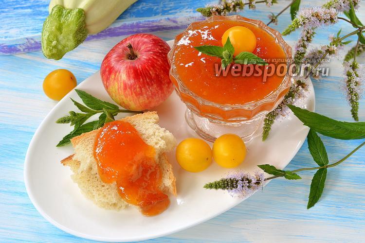 Фото Повидло из алычи, яблок и кабачков