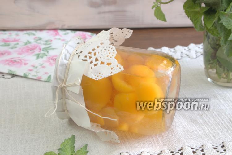 Фото Консервированные абрикосы в имбирном сиропе