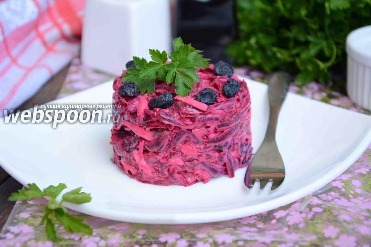 Фото Свекольный салат с изюмом и орехами
