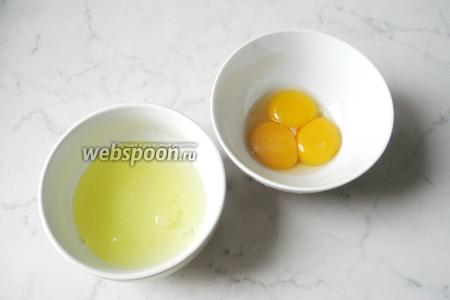 У яиц отделяем белки от желтков. Понадобятся 3 крупных яйца или 4 средних.