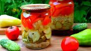 Фото рецепта Салат из огурцов, помидоров и перца на зиму