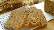 Фото рецепта Чёрный хлеб с тмином и мёдом в хлебопечке