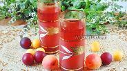 Фото рецепта Компот из алычи с абрикосами