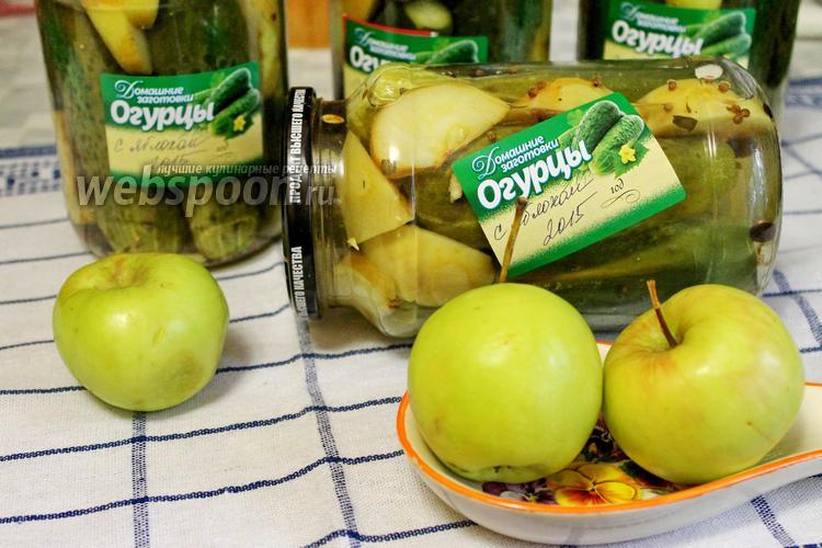 Фото Огурцы, маринованные с яблоками
