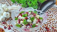 Фото рецепта Салат с красной фасолью и баклажанами
