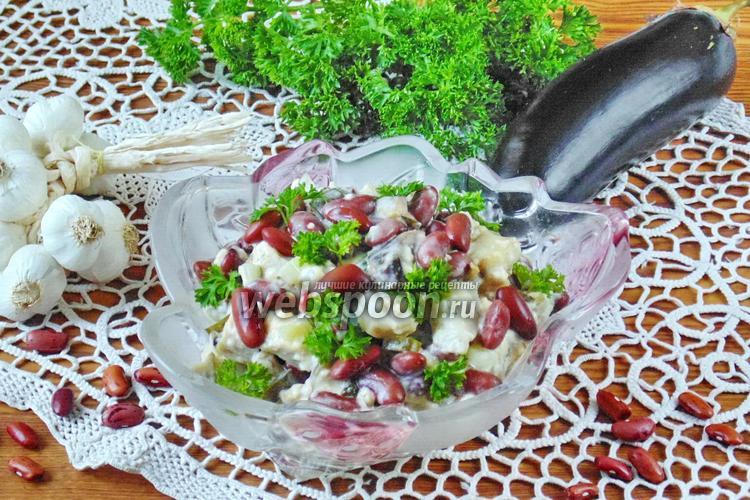 Фото Салат с красной фасолью и баклажанами