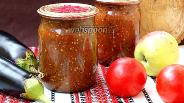 Фото рецепта Икра из баклажанов с яблоками на зиму
