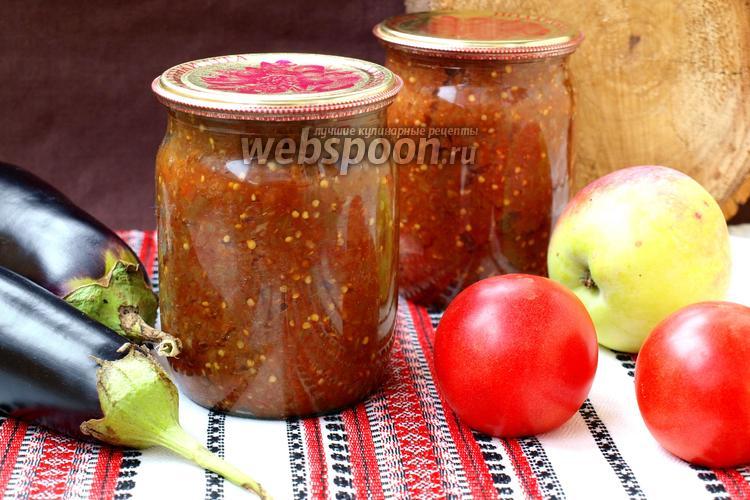Фото Икра из баклажанов с яблоками на зиму