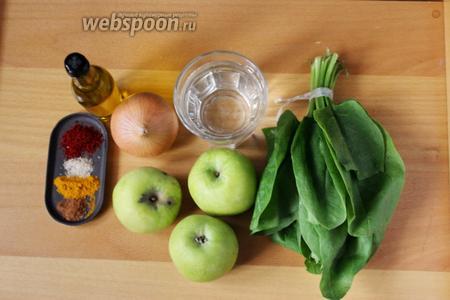 Для приготовления нам понадобится зелёные яблоки, шпинат, лук репчатый, вода, оливковое масло, куркума, паприка, корица, соль или сахар по вкусу.