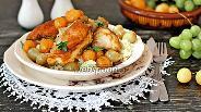 Фото рецепта Курица с виноградом и алычой