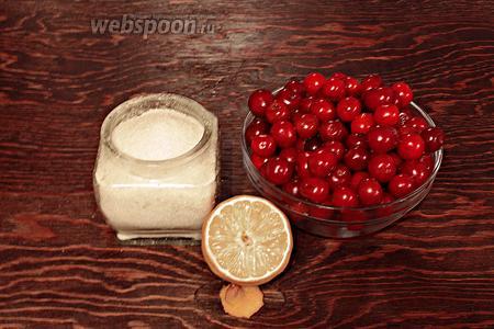 Нам понадобится вишня (неповреждённая, спелая и без косточек), сахар (если вишня кислая, добавляйте по вкусу, но не больше 350 г на 1 кг, чем больше сахара, тем меньше сохранится вишнёвого вкуса и аромата), лимонный сок и по желанию корица.