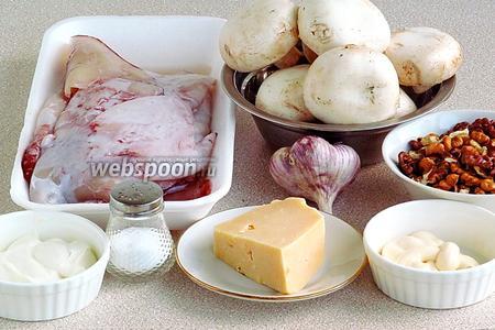 Для приготовления салата нужно взять кальмары, свежие шампиньоны, твёрдый сыр, ядра грецких орехов, чеснок, сметану, майонез и соль.
