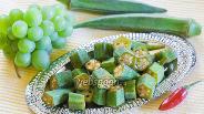Фото рецепта Бамия маринованная