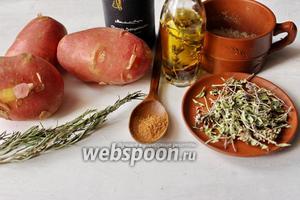 Для приготовления потребуется молодой картофель, розмарин, мускатный орех, чабрец, бальзамический уксус, оливковое масло, соль.