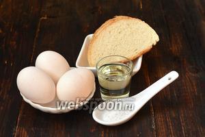 Для работы нам понадобятся яйца, соль, подсолнечное масло, тонко нарезанный батон или тостовый хлеб.