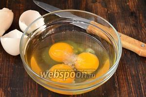 Яйца соединить с солью.