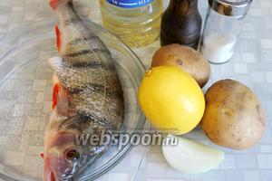 Для приготовления возьмём окуня, картофель, лук, лимон, перец, соль, масло, лавровый лист.