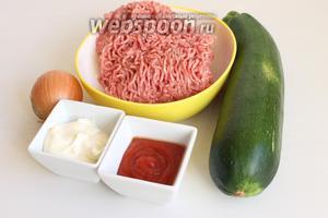 Итак, возьмём кабачок или цукини, фарш, майонез, сыр, кетчуп, лук.