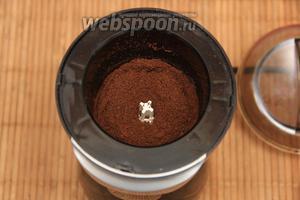 Кофе измельчить в кофемолке.