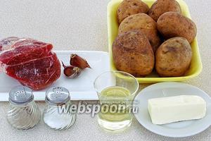 Для приготовления блюда нужно взять картофель, мякоть свинины, чеснок, подсолнечное рафинированное и сливочное масло, чёрный молотый перец и соль.