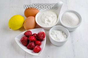Для приготовления пудинга нужно взять творог жирный, мягкий, 2 яйца и 1 белок, сахарную пудру, кукурузный крахмал, ванильную эссенцию, клубнику мороженую или свежую, сок лимона, сахар. Для смазки форм взять масло сливочное и посыпать манной крупой.