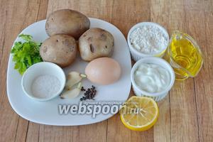 Для приготовления необходим отварной картофель, сметана, яйцо, мука пшеничная, петрушка, чеснок, сок лимона, соль, перец чёрный горошком (молотый), масло подсолнечное.