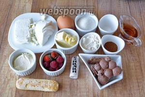 Для приготовления необходим сыр творожный, творог, сливки, яйца, сахар, мука, ванилин, масло сливочное, разрыхлитель, кофе растворимый, коньяк, шоколад, малина, клубника, Савоярди.