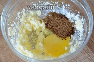 В глубокой миске соединить размягчённое сливочное масло, ванилин и сахар, взбить в пышную массу. Затем добавить 1 яйцо и растворимый кофе. Хорошо взбить миксером.