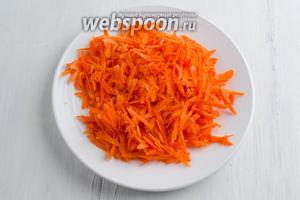 Морковь очистить, вымыть, измельчить на тёрке.