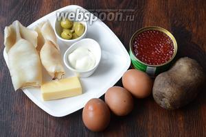 Для приготовления салата вам понадобится красная икра, яйца куриные, картофель, сыр, майонез, оливки и кальмары.